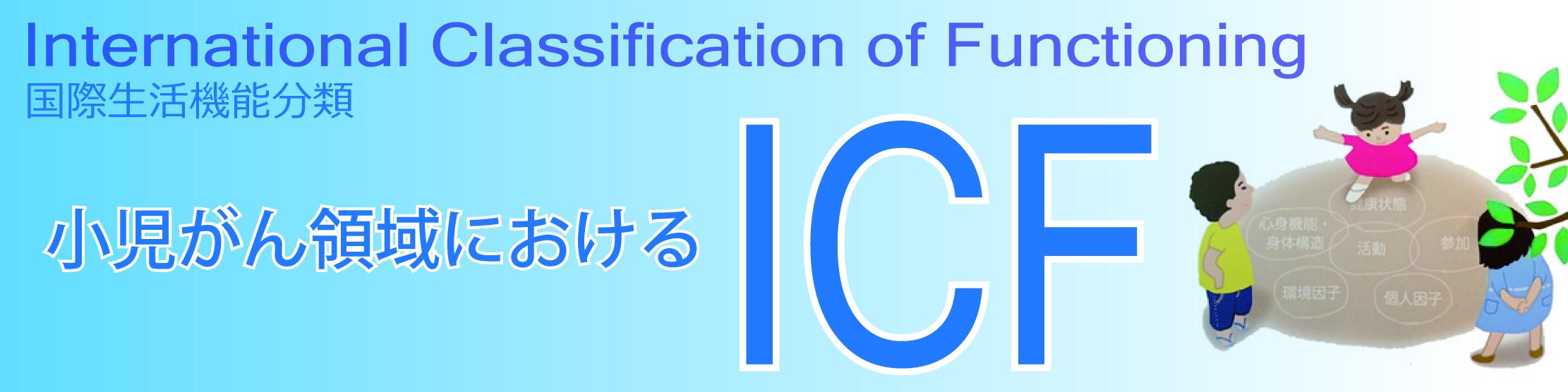 小児がん領域におけるICF